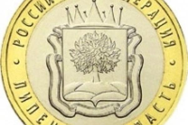 Липецкая символика понравилась Центробанку