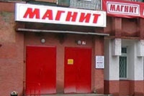 «Магнит» оштрафовали на 50 тысяч