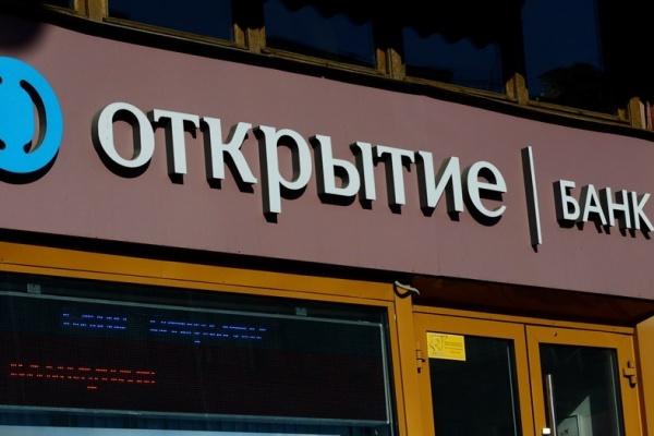 Липецкие офисы банка «Траст» перепрофилируются под бренд банка «Открытие»