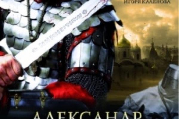«Магнит» продавал пиратскую копию «Невской битвы»
