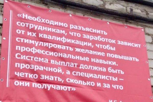 Баннеры с «мудрыми мыслями» Игоря Артамонова стали появляться в Липецкой области