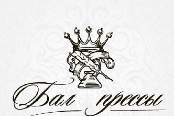 Пресс-секретари и корпоративные медиа черноземных компаний включаются в соревнование «Бала прессы»