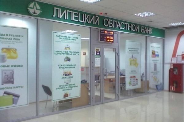 Топ-менеджеры «Липецкоблбанка» намерены через воронежский арбитраж оставить за собой 751 млн рублей