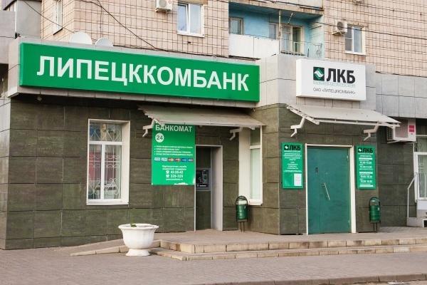 В первом полугодии чистая прибыль «Липецккомбанка» уменьшилась в четыре раза