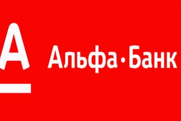 Совокупный кредитный портфель «Альфа-Банка» в Липецке в 2018 году подрос до 8,7 млрд рублей