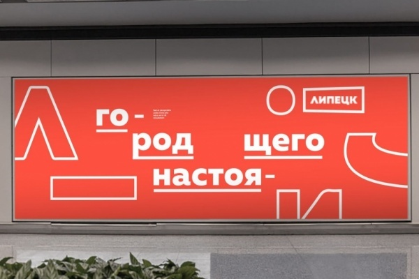 Липецкие художники и архитекторы возмутились отсутствием конкурса на разработку бренда города