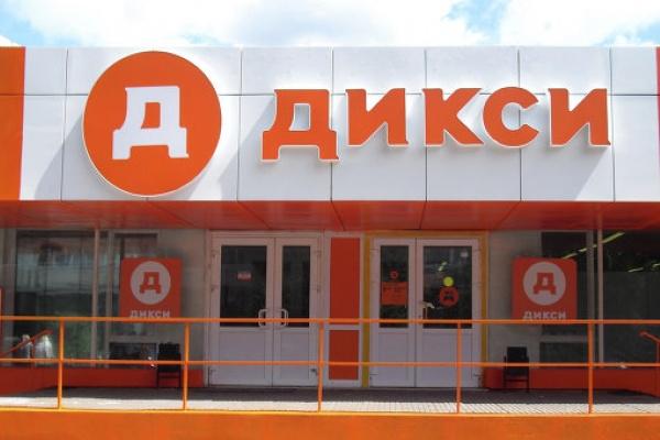 Группа компаний «Дикси» открыла три магазина в Липецке