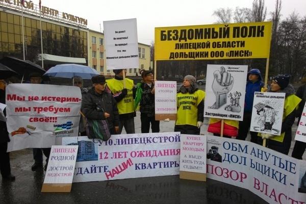 Высокопоставленный чиновник обещал помочь обманутым дольщикам из Липецкой области