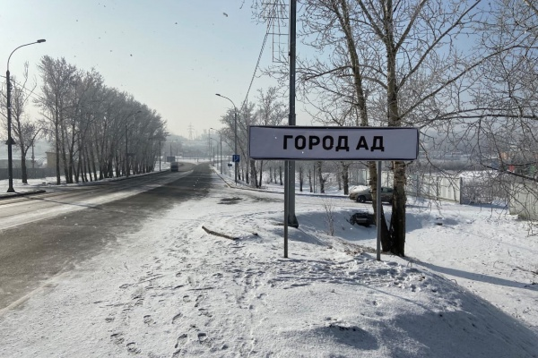 Партия «Зелёная Альтернатива» предложила переименовать Липецк в Ад из-за плохой экологии