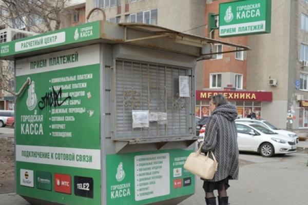 Липецкие газовики не станут предъявлять претензии абонентам, оплатившим услуги через «Городскую кассу»