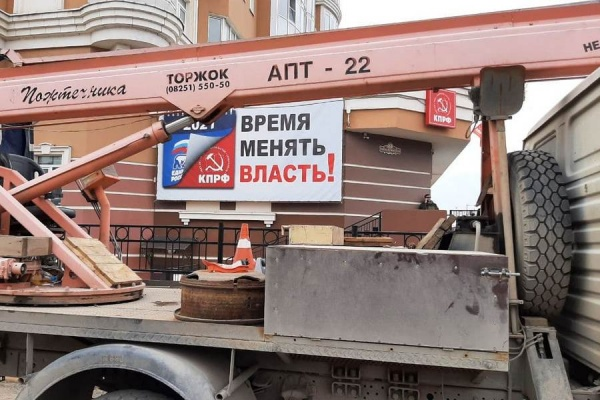 Скандал вокруг политического баннера липецкого отделения КПРФ закончился демонтажем