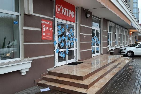 Коммунисты уличили липецкого чиновника из УВП в провокации