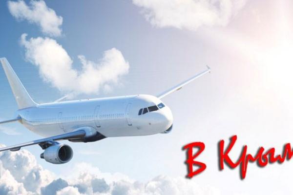 Минтранс выбивает для Липецкой области субсидируемые авиарейсы в Крым