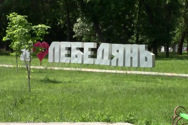 Райцентр Лебедянь в Липецкой области может прекратить существование в статусе моногорода