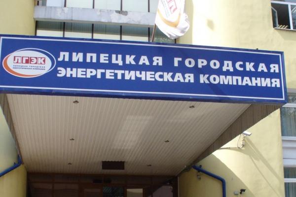 ЛГЭК откроет сервисный центр