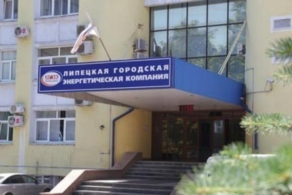 Липецкой городской энергетической компании выписывают второй штраф за неделю