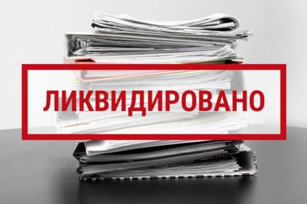 Мизерный долг за бухгалтерские услуги привел липецкий «Завод Фриджес партс» к ликвидации