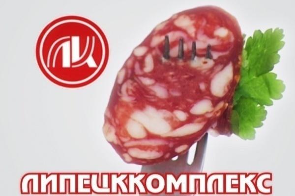 Обанкротившийся мясокомбинат «Липецккомплекс» распродаёт почти 30 лотов своего имущества за 500 млн рублей