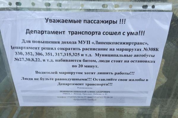 Частные перевозчики усомнились в «здравости ума» липецких чиновников из дептранса