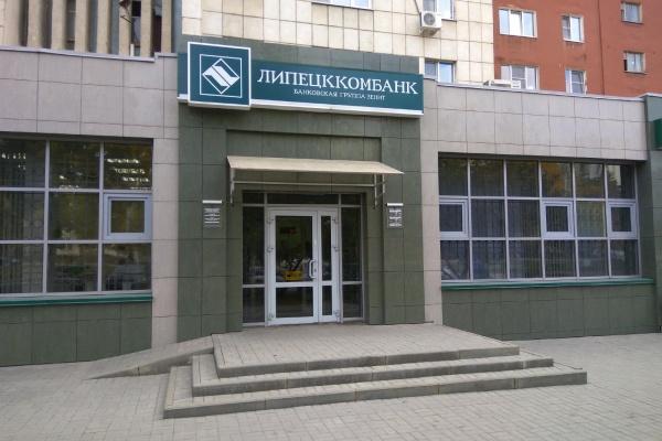 Покидающая «Липецккомбанк» по личным мотивам Ольга Митрохина уступила кресло гендиректора банкиру со стажем