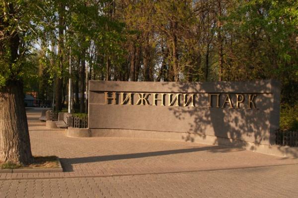 В три миллиона рублей обойдется казне Липецка плитка в Нижнем парке