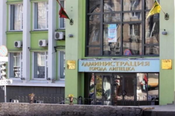 Реализация муниципального имущества принесла бюджету Липецка 52 млн. рублей