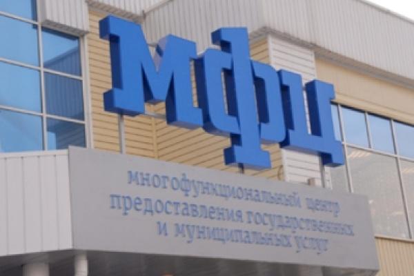 Доступные услуги в липецком МФЦ «убили» посетителя