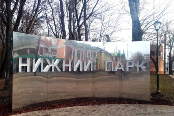 Мат мэра Липецка Евгении Уваркиной не помог нормальной реконструкции Нижнего парка