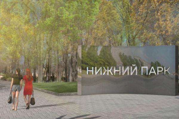 Мэрия Липецка замахнулась на объединение сразу нескольких общественных пространств