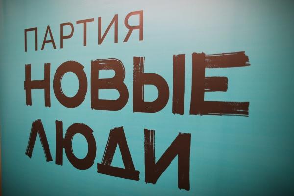 Партия «Новые люди» выдвинула кандидатов в липецкий облсовет