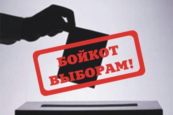 Липецкая «Родина» объявила бойкот губернаторским выборам