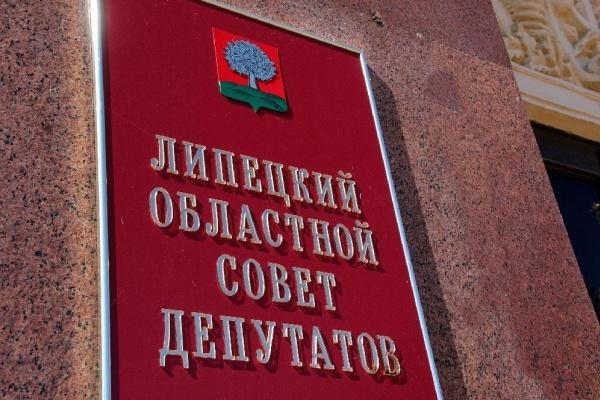 Липецких депутатов регпарламента срочно созывают на внеочередную сессию