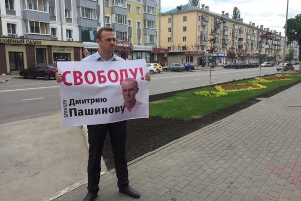 В Липецке прошёл пикет в поддержку «оскорбившего» прокурора журналиста Дмитрия Пашинова