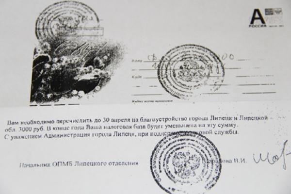Липецкая мэрия предостерегла предпринимателей от реакции на «лживые» письма с требованием проспонсировать благоустройство города
