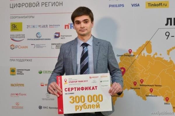 Резидент липецкого технопарка выиграл 300 тыс. рублей в конкурсе Open Innovations Startup Tour от «Сколково»