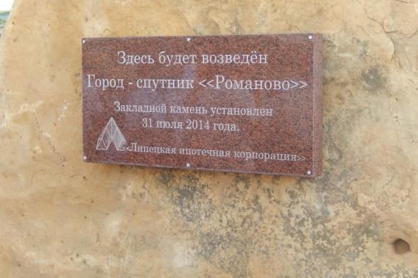 Липецкие власти наконец-то приступят в 2015 году к строительству города-спутника Романово за 222 млрд рублей