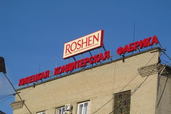 Порошенко обвинил российские власти в препятствии продажи липецкой фабрики «Рошен»