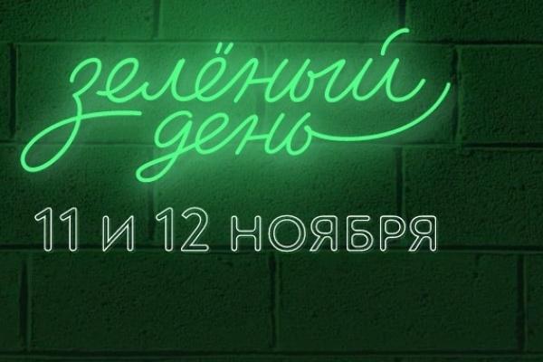 «Зеленый день» от Сбербанка заменит «черную пятницу»