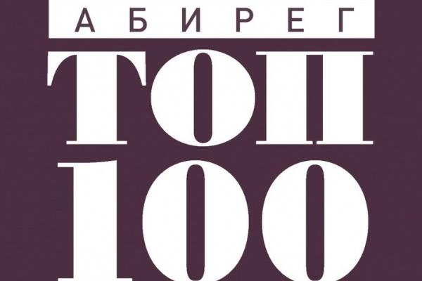 Топ-100 – Среди липецких торговых компаний только энергосбыт сумел похвастать ростом выручки в 2016 году