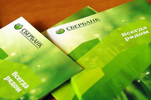 Сбербанк повышает процентные ставки по вкладам