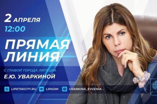 Горожане завалили проблемными вопросами мэра Липецка Евгению Уваркину