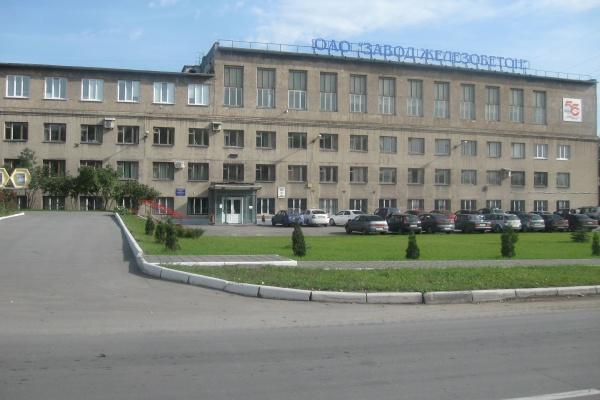 «Завод Железобетон» может приостановить свою деятельность на три месяца