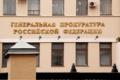 Липецкий депутат попросил Генпрокуратуру проверить законность изменений в генплане Кривецкого поселения