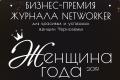Бизнес-премия «Женщина года 2019» пройдет в Черноземье в октябре