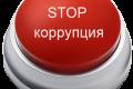 Кремль рекомендовал липецкому губернатору устранить нарушения в сфере противодействия коррупции