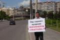 Липецкая оппозиция продолжает высказывать недовольство новой пенсионной реформой Правительства РФ