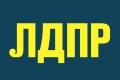 Липецкая ЛДПР «пригласила» экс-мэра города Сергея Иванова вступить в партию