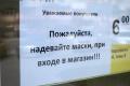 Вход в магазин без маски закончился для жителя Липецка нападением сотрудников ГБР