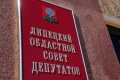 Липецким депутатам не понравились кандидаты на должность регионального бизнес-омбудсмена