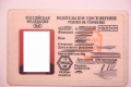 У организатора коррупционной схемы по выдаче в Липецке водительских прав за взятки нашелся еще один сообщник